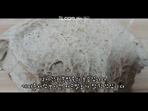 통밀식빵(폴리쉬반죽법)