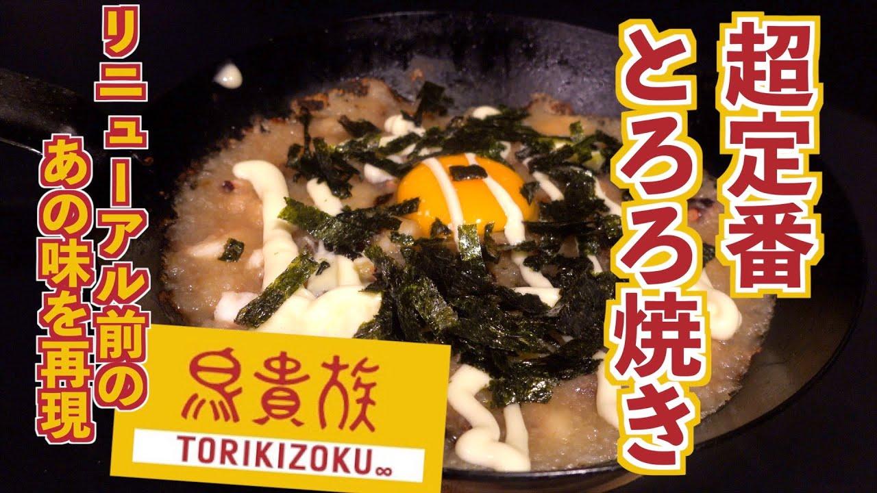 【定番メニュー】鳥貴族風とろろ焼きの作り方  飯テロASMR