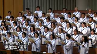 주 날 인도하네 가브리엘성가대 지휘 김효환 부평감리교회 주일1부 20190811