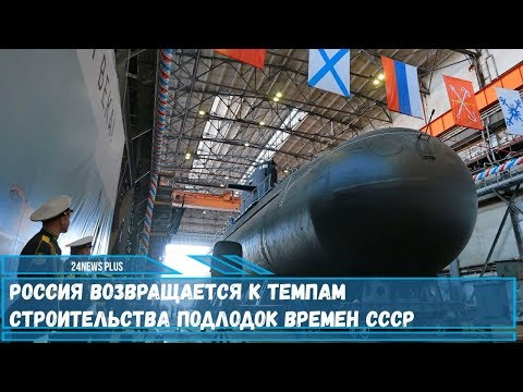 Флот России возвращается к темпам строительства подводных лодок времен СССР