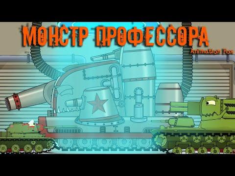 Монстр Профессора - Мультики про Танки