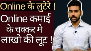 Data Entry or SMS Sending Fraud or Online Website Fraud | जानिए कैसे बचे ? | Praveen Dilliwala