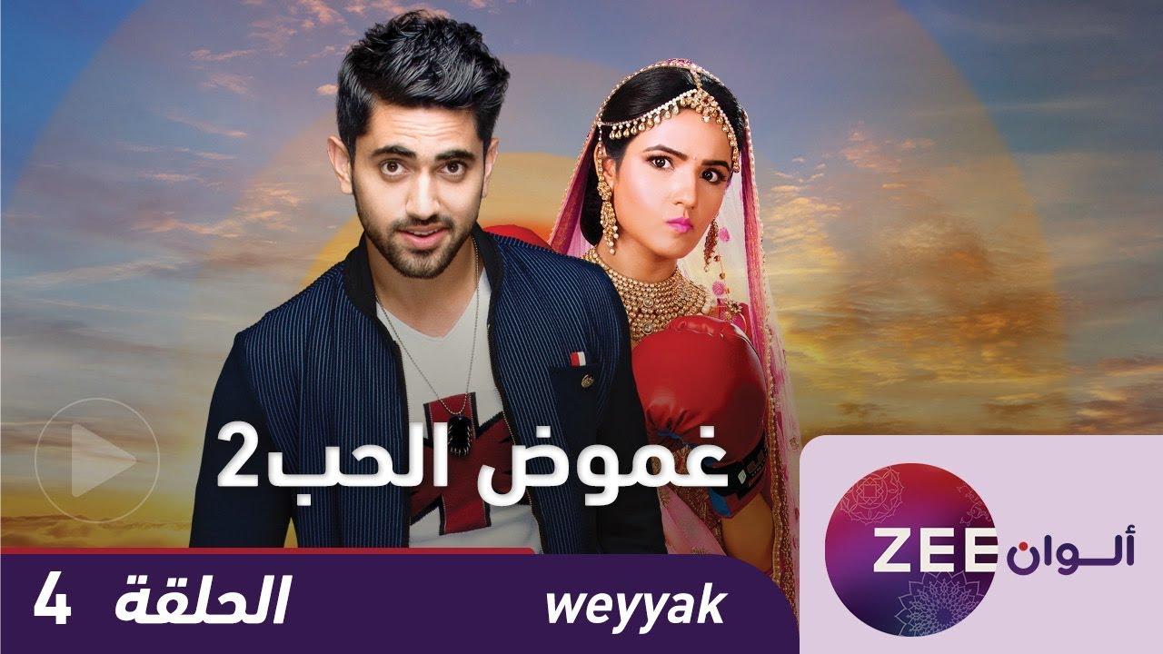 مسلسل غموض الحب 2 - حلقة 4 - ZeeAlwan #1