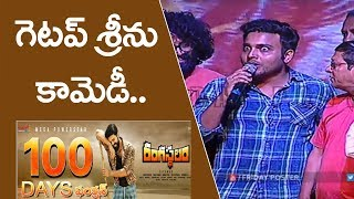 Anchor Suma Making Fun At Rangasthalam 100days Function | Getup srinu comedy | Friday Poster
