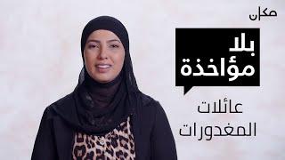 סליחה על השאלה בערבית بلا مؤاخذة | רצח נשים عائلات المغدورات