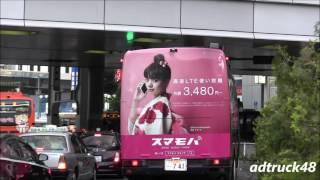渋谷を走行する、池田エライザを起用した、スマートモバイルコミュニケ...