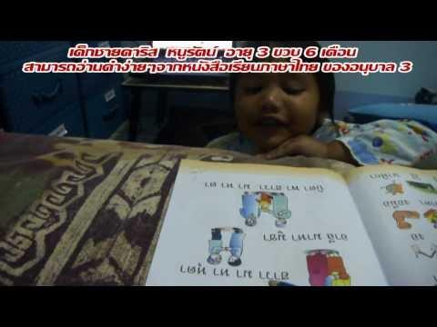 อนุบาล 3 ขวบ อ่านหนังสือภาษาไทยอนุบาล3