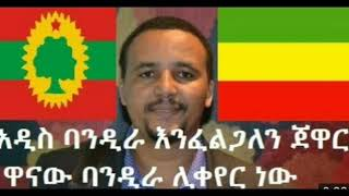 Ethiopia- ዛሬ እጅግ አስደንጋጭ ዜና October 2, 2018. [ መታየት ያለበት ]