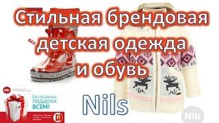 Детская обувь интернет магазин Россия. Детская одежда интернет магазин