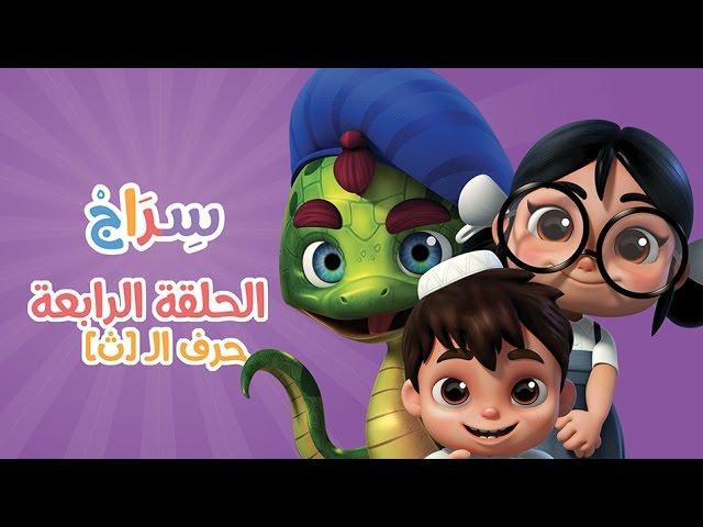 كارتون سراج - الحلقة الرابعة (حرف الثاء) | (Siraj Cartoon - Episode 4 (Arabic Letters