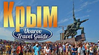 КРЫМ Ялта Гурзуф Севастополь Russia Travel Guide