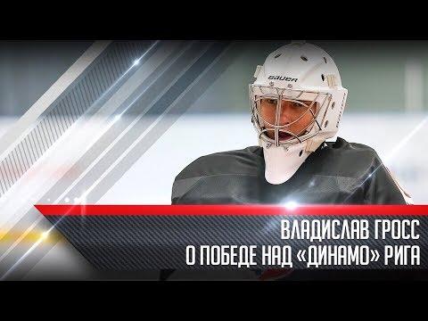 """Владислав Гросс о победе над """"Динамо"""" Рига"""