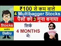 4 MULTIBAGGER STOCKS that gave more than 200% RETURN in just 4 MONTHS. Best Multibagger Stocks 2019
