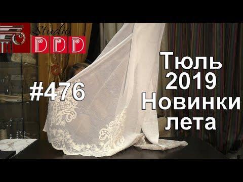 #476. Тюль 2019: новинки лета (часть 1). Мода и красота