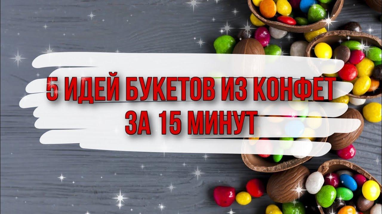 5 идей мини букетов из конфет за 15 минут. DIY. Букет из конфет для новичков.