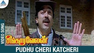 Singaravelan Movie Songs | Pudhu Cheri Katcheri Video Song | Kamal Haasan | Kushboo | Ilayaraja