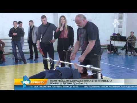 Самая сильная девушка планеты привезла помощь детям Донбасса