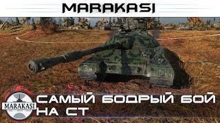 Самый бодрый бой с танкованием на ст World of Tanks