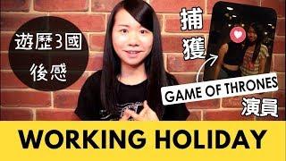 3件不後悔的事【Working Holiday打工度假】美國英國澳洲✿ 英文?工作?賺錢?►幸運遇上Game of Thrones權力遊戲演員Maisie Williams讓我超後悔。。?