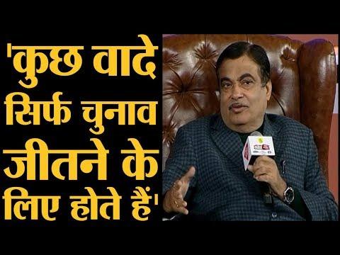 Nitin Gadkari ने फिर कह दिया है कुछ Poll Promises सिर्फ Election में जीत के लिए होते हैं