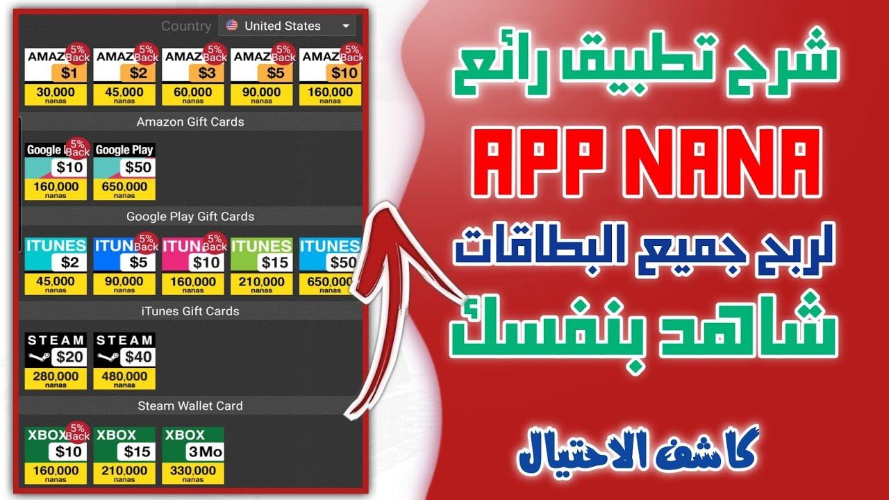 شرح تطبيق appnana لربح البطاقات شاهد للاخير 2020