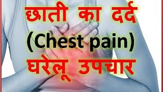 छाती का दर्द घरेलु उपचार  Home Remedies for Chest Pain (Angina) Hindi