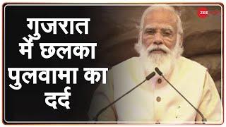 Gujarat में छलका PM Modi का दर्द, बोले 'देश कभी Pulwama Attack को नहीं भूल सकता' | Hindi News