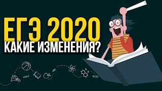 как сдать ЕГЭ 2020 по английскому языку? Подготовка к ЕГЭ по английскому. Структура экзамена