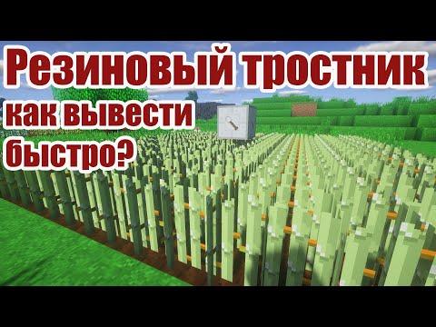 Minecraft: Как вывести резиновый тростник быстро? Industrial craft Experimental 1.7.10