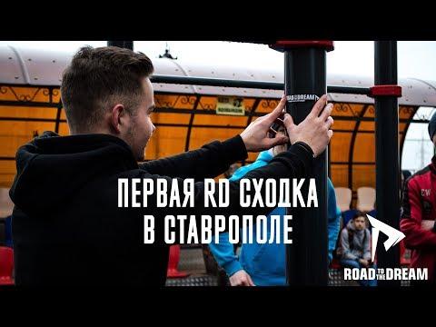 Первая RD сходка в Ставрополе
