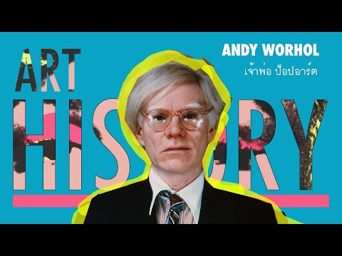 ประวัติ Andy Warhol เจ้าของชื่อ 'เจ้าพ่อป๊อปอาร์ต'