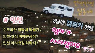 인천 여행 - 삼남매캠핑카, 수도국산 달동네박물관 ㅣ …