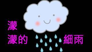 濛濛細雨憶當年-林淑容(國語) (娛己娛人卡拉OK) - 特大字幕 MV NO:20