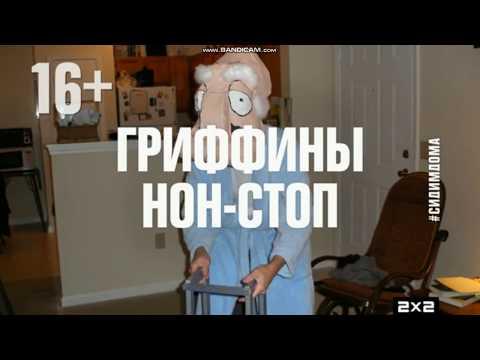 """Рекламный блок и анонсы+появление надписи """"#сидимдома"""" (2х2, 05.04.2020). Коронавирус, уходи!"""