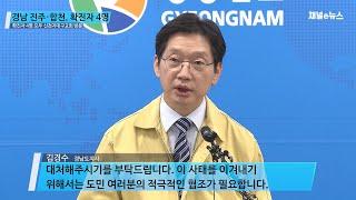 신천지 대구교회 '무더기 감염'…경남 진주,합천 확진자…