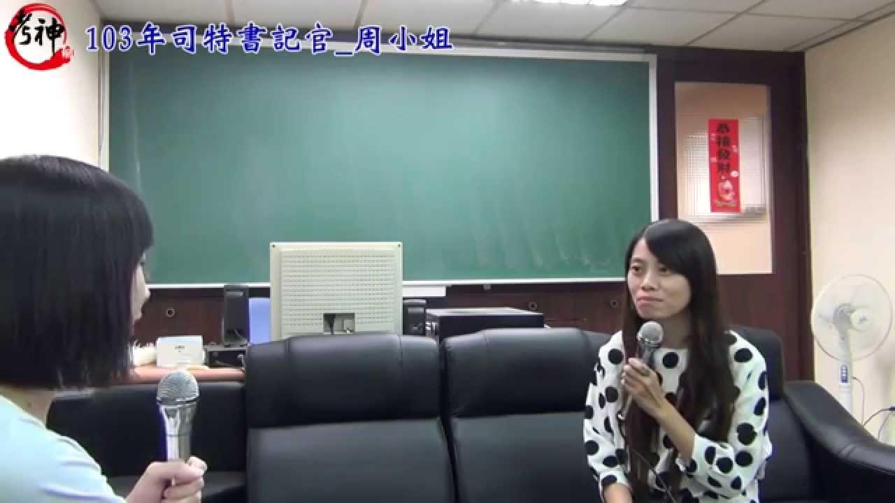 103上榜司法特考四等書記官_周小姐【元碩/全錄@考神網】 - YouTube