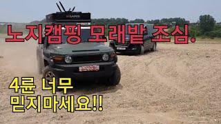 3연타 모래밭 구난 노지캠핑 fj cruiser a-trac구난구조