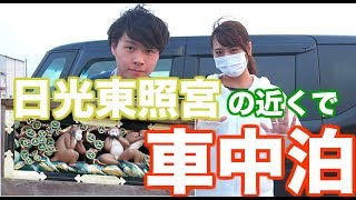 栃木県日光東照宮で観光してから近くで車中泊