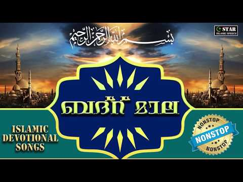 ബദർ മാല | Badar Mala | Islamic Devotional Songs | Malayalam Mappila Pattukal Nonstop