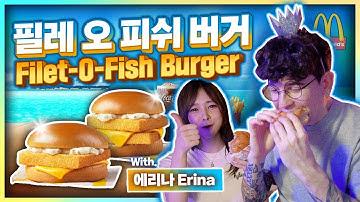 13년만에 한국에 돌아온 맥도날드 물고기버거 (feat.에리나) **필레오피쉬** FILET-O-FISH IS BACK IN KOREA!(It disappeared in 2008)