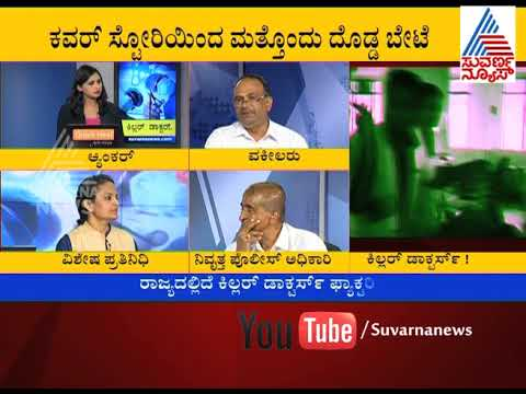 Medical Mafia | Deadly Medical Collages in Bangalore 4 | Suvarna News