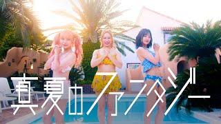 【MV】15thシングル『真夏のファンタジー』