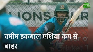 Injured Tamim Iqbal Ruled Out Of Asia Cup | Sports Tak