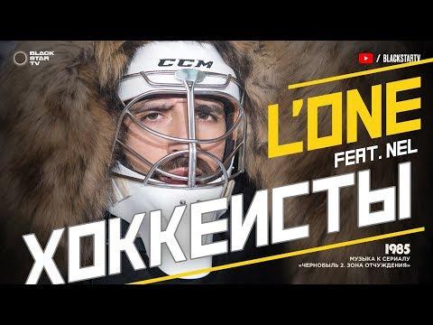 Скачать L'ONE feat. Nel - Хоккеисты (2017) смотреть онлайн