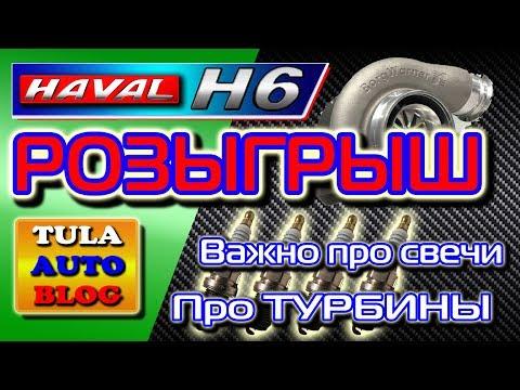 HAVAL H6: Важно про свечи и Турбины. Розыгрыш компрессора.