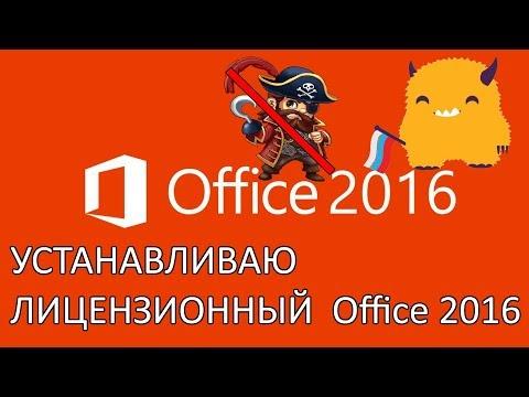 Как скачать и установить лицензионный Microsoft Office 2016