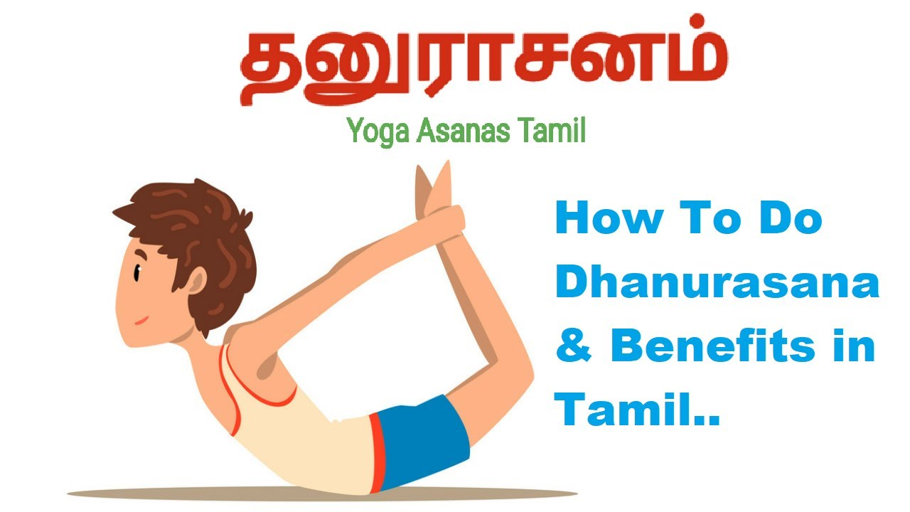 Cobra Pose Yoga In Tamil