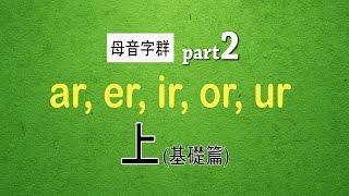 自然發音phonics l17 上 母音字群 part 2 ar er ir or ur