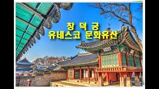창덕궁 (Changdeokgung Palace),유네스…