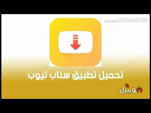Photo of تحميل برنامج سناب تيوب الرابط أسفل فيديو 👇👇👇 – تحميل